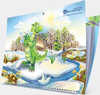 Календарь «Стоматорг»