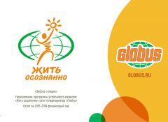 Забота о людях — новый годовой отчет сети гипермаркетов «Глобус»