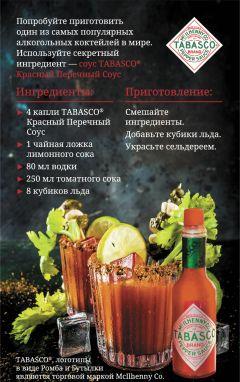 Хотите узнать секретный ингредиент «Кровавой Мэри»?