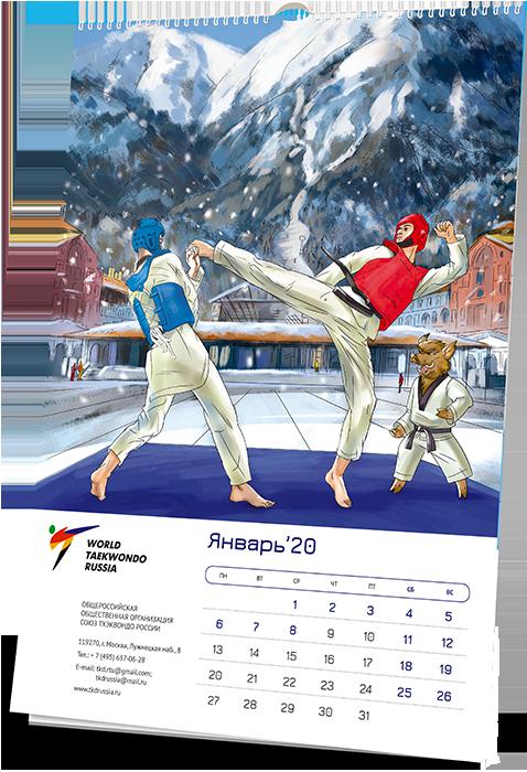 Новогодний календарь для Союза Тхэквондо России в разделе «Календари» портфолио дизайн-студии «Aedus Design»
