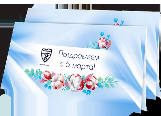 Открытка к 8-му марта ГК «Чайковский Текстиль» в разделе «Открытки» портфолио дизайн-студии «Aedus Design»