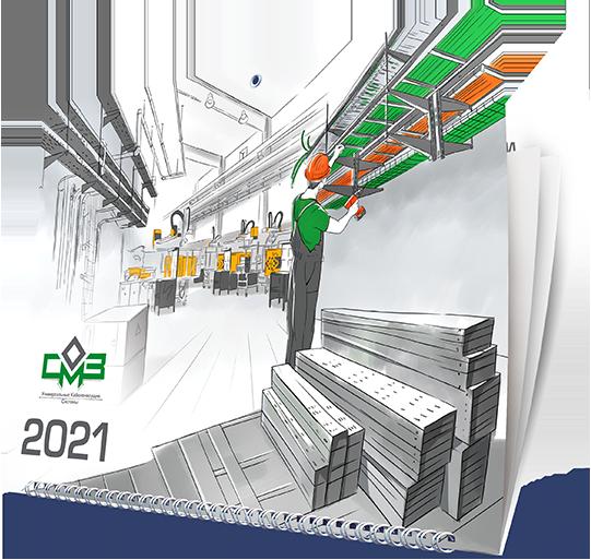 Квартальный календарь «Универсальные кабельные системы» в разделе «Календари» портфолио дизайн-студии «Aedus Design»