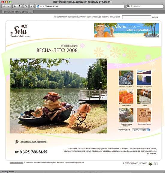 дизайн сайта текстильной компании – Новости студии дизайна «Aedus Design»