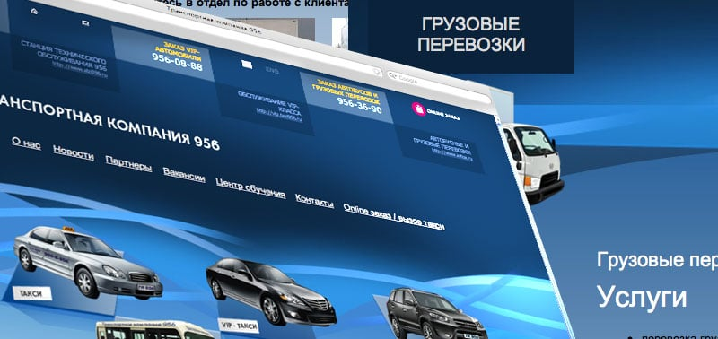 дизайн сайта такси