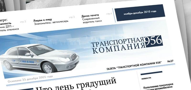 дизайн газеты
